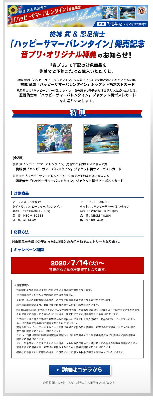 桃城 武&忍足侑士「ハッピーサマーバレンタイン」発売記念 音プリ オリジナル特典のお知らせ